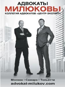 юрист по жилищным вопросам в тольятти